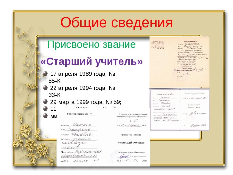 Общие сведения Присвоено звание «Старший учитель» 17 апреля 1989 года, № 55-К...