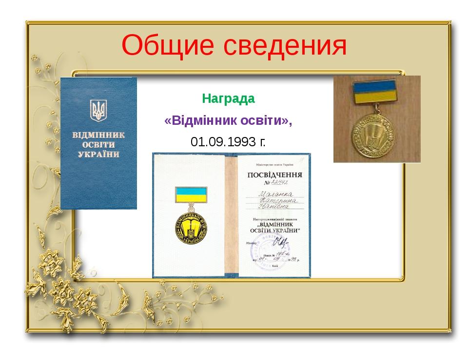 Общие сведения Награда «Відмінник освіти», 01.09.1993 г.