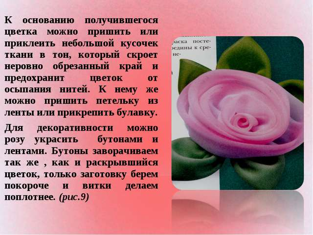 К основанию получившегося цветка можно пришить или приклеить небольшой кусоче...