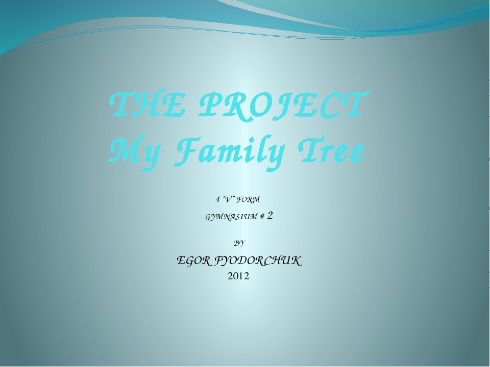 "THE PROJECT My Family Tree 4 ""V"" FORM GYMNASIUM # 2 BY EGOR FYODORCHUK	 2012"