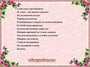 Слова есть в русской речи, Не очень – то внешне похожие, Но, полномочия на ни