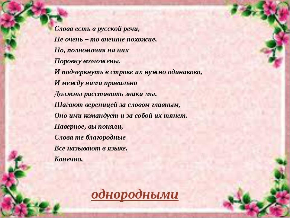 Слова есть в русской речи, Не очень – то внешне похожие, Но, полномочия на ни...