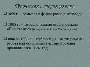 1859 г. - замысел в форме романа-исповеди 1865 г. – первоначальная версия ром