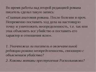 Во время работы над второй редакцией романа писатель сделал такую запись: «Гл