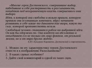 «Многие герои Достоевского, совершившие выбор, победившие в себе растеряннос