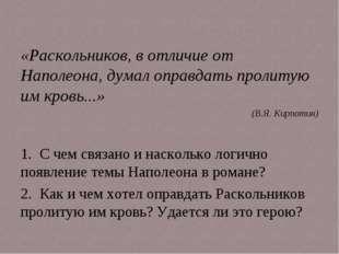 «Раскольников, в отличие от Наполеона, думал оправдать пролитую им кровь...»