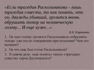 «Если трагедия Раскольникова - лишь трагедия совести, то как понять, что он,