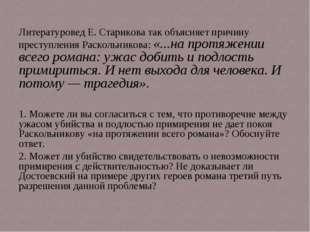 Литературовед Е. Старикова так объясняет причину преступления Раскольникова: