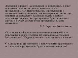 «Раскаяния никакого Раскольников не испытывает, и вовсе не мучения совести за