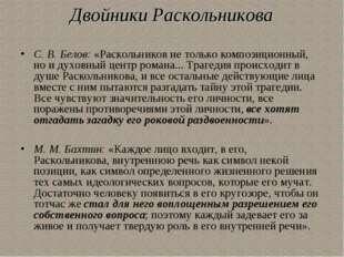 Двойники Раскольникова С. В. Белов: «Раскольников не только композиционный, н