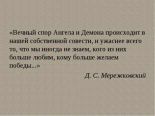 «Вечный спор Ангела и Демона происходит в нашей собственной совести, и ужасне