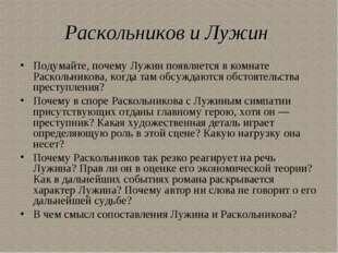 Раскольников и Лужин Подумайте, почему Лужин появляется в комнате Раскольнико