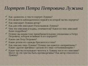 Портрет Петра Петровича Лужина Как «разнесен» в тексте портрет Лужина? Кто яв
