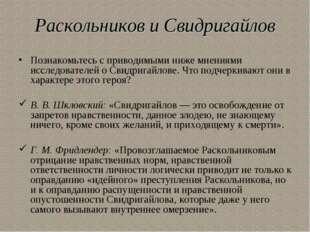 Раскольников и Свидригайлов Познакомьтесь с приводимыми ниже мнениями исследо