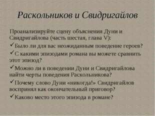 Раскольников и Свидригайлов Проанализируйте сцену объяснения Дуни и Свидригай