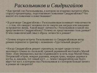 Раскольников и Свидригайлов Как третий сон Раскольникова, в котором он вторич
