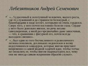 Лебезятников Андрей Семенович «...Худосочный и золотушный человечек, малого р