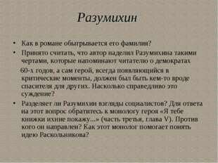 Разумихин Как в романе обыгрывается его фамилия? Принято считать, что автор н