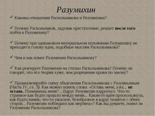 Разумихин Каковы отношения Раскольникова и Разумихина? Почему Раскольников, з