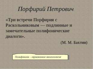 Порфирий Петрович «Три встречи Порфирия с Раскольниковым — подлинные и замеча