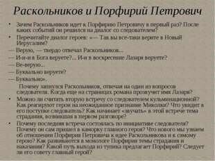 Раскольников и Порфирий Петрович Зачем Раскольников идет к Порфирию Петровичу