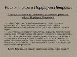 Раскольников и Порфирий Петрович В литературоведении сложились различные трак