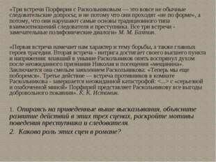 «Три встречи Порфирия с Раскольниковым — это вовсе не обычные следовательские