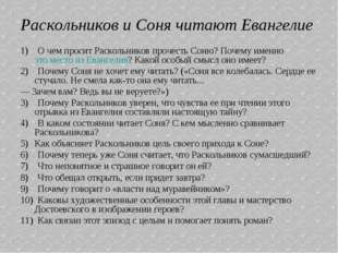 Раскольников и Соня читают Евангелие 1) О чем просит Раскольников прочесть Со