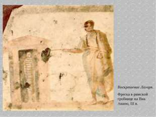 Воскрешение Лазаря. Фреска в римской гробнице на Виа Анапо, III в.