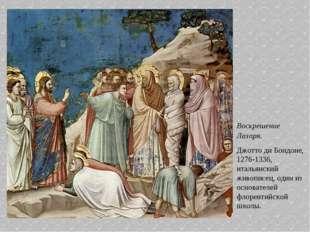 джотто Воскрешение Лазаря. Джотто ди Бондоне, 1276-1336, итальянский живописе