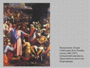 Воскрешение Лазаря. Себастьяно Дель Пьомбо, (около 1485-1547), итальянский жи