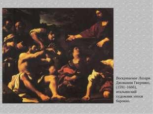 Воскрешение Лазаря. Джованни Гверчино, (1591–1666), итальянский художник эпох