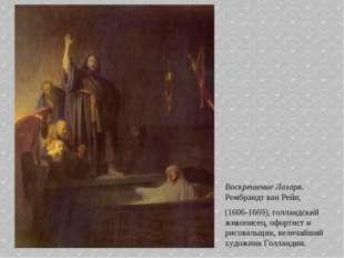 Воскрешение Лазаря. Рембрандт ван Рейн, (1606-1669), голландский живописец, о
