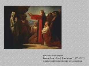 Воскрешение Лазаря. Бонна Леон Жозеф Флорантен (1833–1922), французский живоп