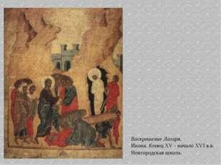 Воскрешение Лазаря. Икона. Конец XV - начало XVI в.в. Новгородская школа.