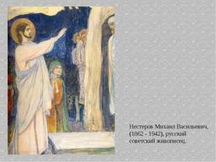 Нестеров Михаил Васильевич, (1862 - 1942), русский советский живописец.