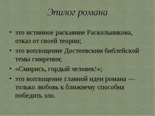 Эпилог романа это истинное раскаяние Раскольникова, отказ отсвоей теории; эт