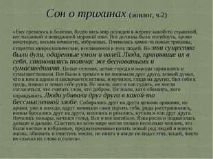 Сон о трихинах (эпилог, ч.2) «Ему грезилось в болезни, будто весь мир осужден