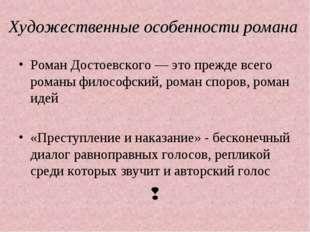 Художественные особенности романа Роман Достоевского — это прежде всего роман