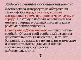 Достоевского интересует не абстрактная философская идея, а истина, которая вы