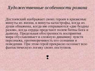 Художественные особенности романа Достоевский изображает своих героев в кризи