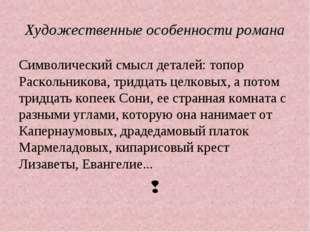 Художественные особенности романа Символический смысл деталей: топор Раскольн