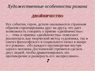 Художественные особенности романа ДВОЙНИЧЕСТВО Все события, герои, детали ока