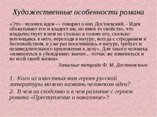 Художественные особенности романа «Это - человек идеи — говорил о них Достоев