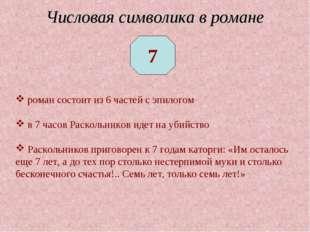 Числовая символика в романе 7 роман состоит из 6 частей с эпилогом в 7 часов