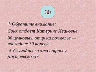 Обратите внимание: Соня отдает Катерине Ивановне 30 целковых, отцу на похмель