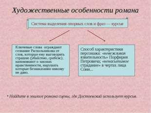 Художественные особенности романа Найдите в эпилоге романа сцены, где Достоев