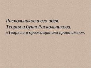 Раскольников и его идея. Теория и бунт Раскольникова. «Тварь ли я дрожащая ил