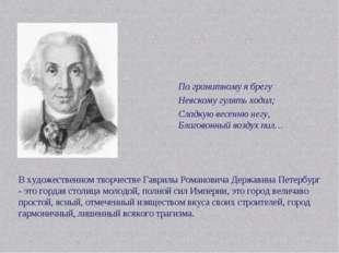 В художественном творчестве Гаврилы Романовича Державина Петербург - это горд