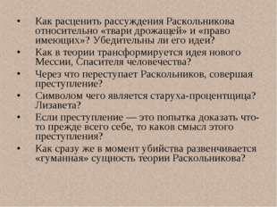 Как расценить рассуждения Раскольникова относительно «твари дрожащей» и«прав